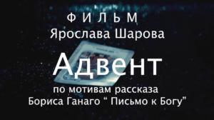 «Адвент» (короткометражный фильм)