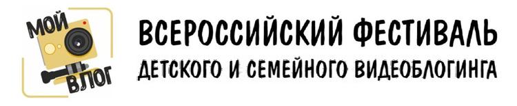 #МойВлог