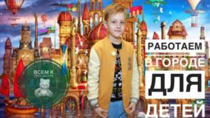 Работа для детей в детском городе