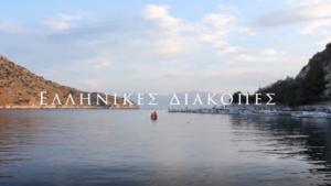 Греческие каникулы — 2019